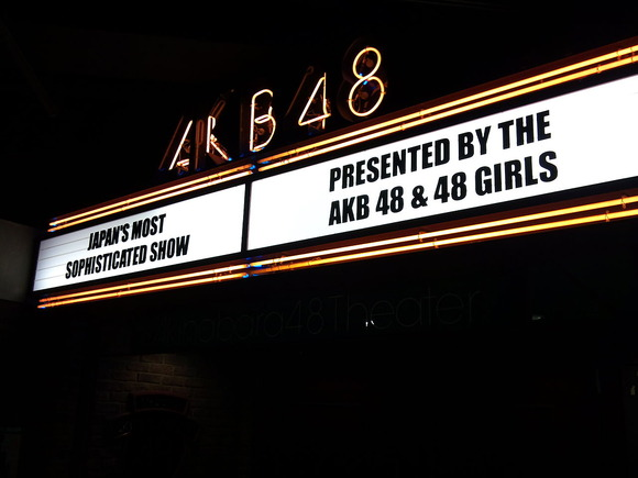 1280px-AKB48_theater