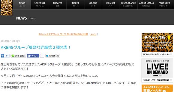 【速報】9月17日にAKB48じゃんけん大会開催決定