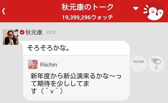 【新公演】秋元康「そろそろかな。」