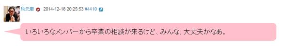 秋元康「いろいろなメンバーから卒業の相談が来る」