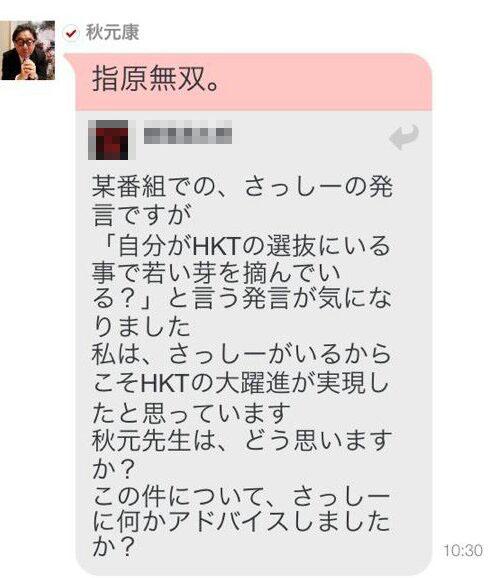 【吉報?】秋元康「指原無双」【悲報?】