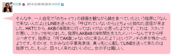秋元康「記念公演に指原を呼ばなかったスタッフを叱った」