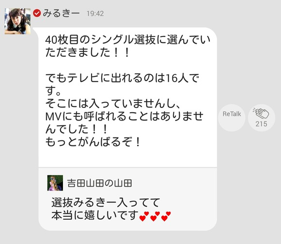 渡辺美優紀「AKB40thシングルの選抜には入ったけどテレビに出られるのは16人でそこには入ってないからMVにも呼ばれてない」