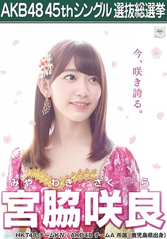 最新のHKT48宮脇咲良さんの自撮りをご覧下さいwwwwwww