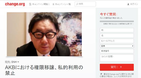 【緊急速報】秋元康の降板運動がYahooニュースに!