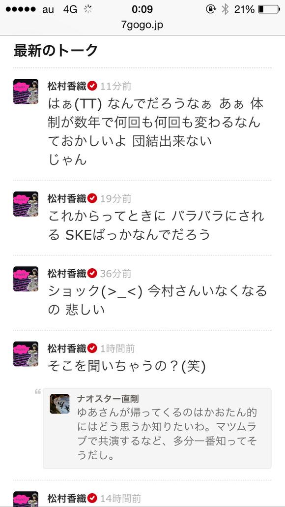 松村香織「体制が数年で何回も何回も変わるなんておかしい。団結出来ないじゃん」