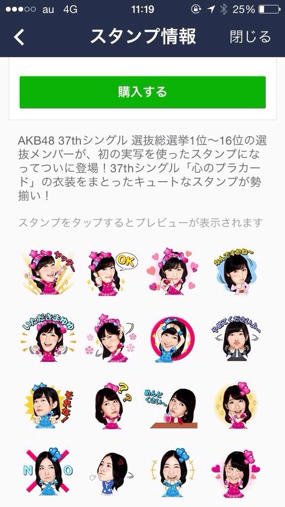 AKB48 LINEスタンプ販売開始きたぞー!!!