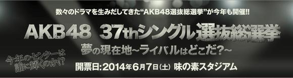 AKB48 37thシングル選抜総選挙最終結果まとめ