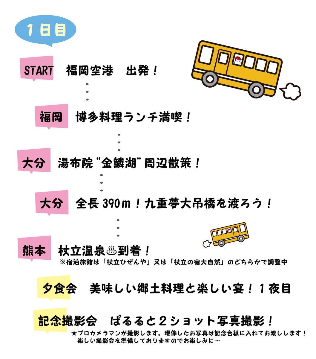 【九州旅行✈️】先着ではなく抽選受付です