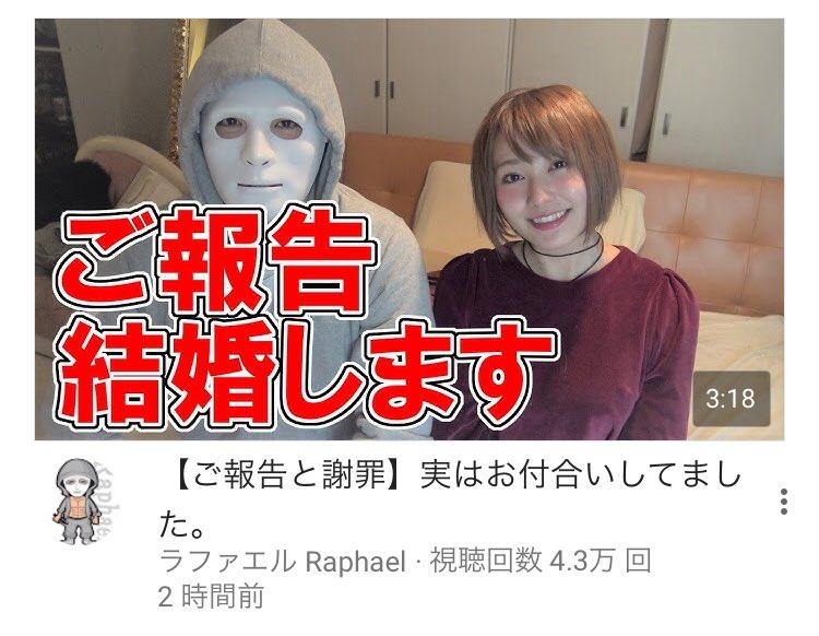 「てんちむ ラファエル 結婚」の画像検索結果