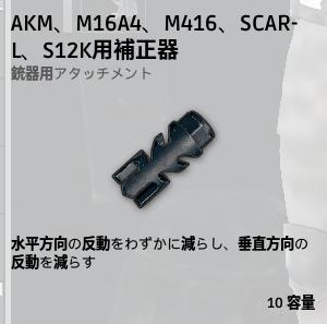 補正器AR、S12K