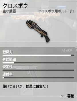 battlegrounds-crossbow-main-weapon2