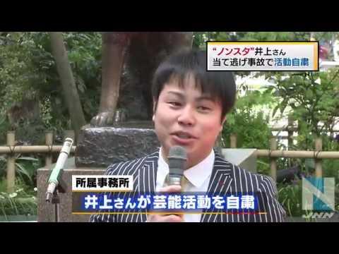 ノンスタ井上裕介、ひき逃げ事故で書類送検