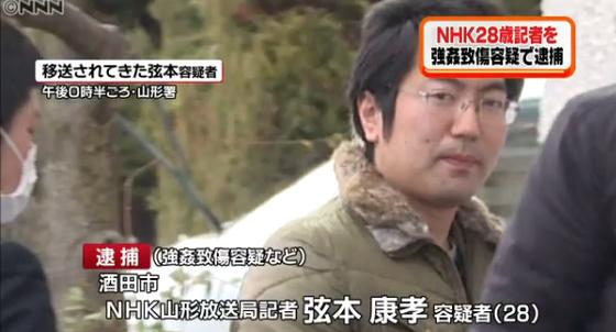 NHK山形記者・弦本康孝を強姦致傷容疑