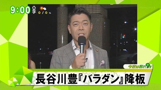 長谷川豊、日本維新の会擁立で衆議院選挙出馬