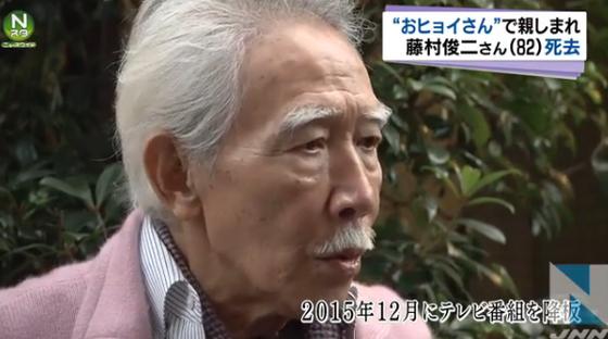 【訃報】藤村俊二さん死去に2ch哀悼
