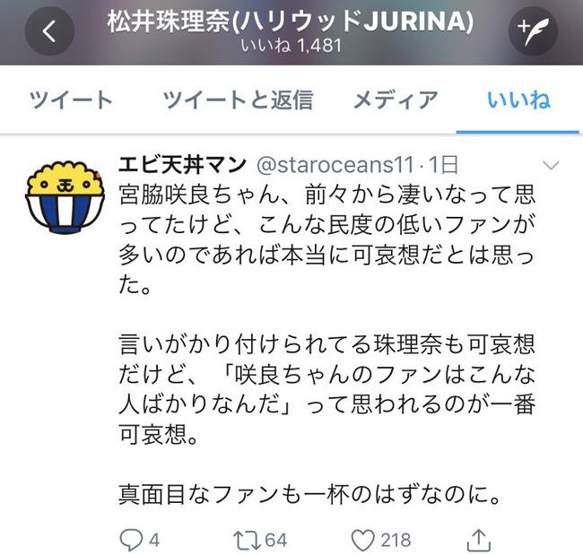 【悲報】SKE48松井珠理奈さん、「HKT48宮脇咲良のファンは民度が低すぎる」ツイートに「いいね!」をするwwwwww