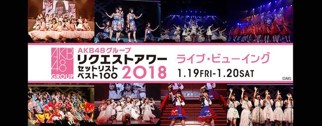 main_akb_rikuawa2018