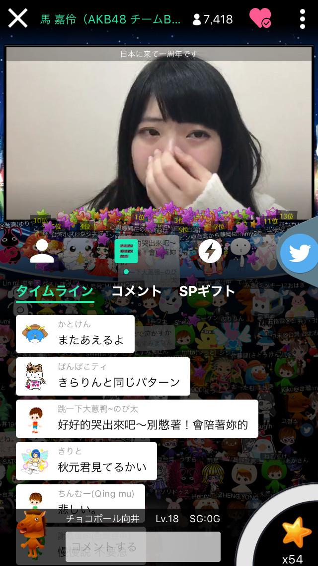 【画像】AKB馬嘉伶がSHOWROOMで泣いてる…。まちゃりん「TPE48にいた9人が今は6人。6人のためにも私は日本で成功しなきゃ」