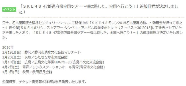 【SKE】来年の2月19日から全国ツアーの再開が決定!