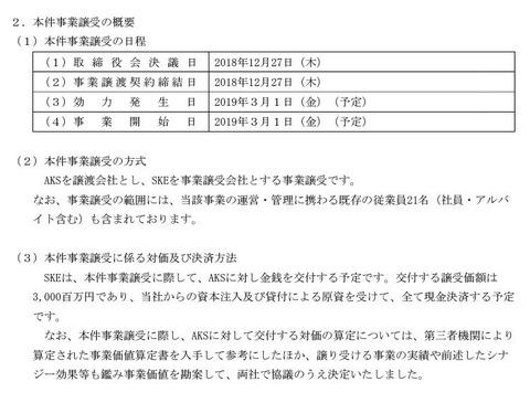 【朗報】SKE48さん、30億円で売られていた…!
