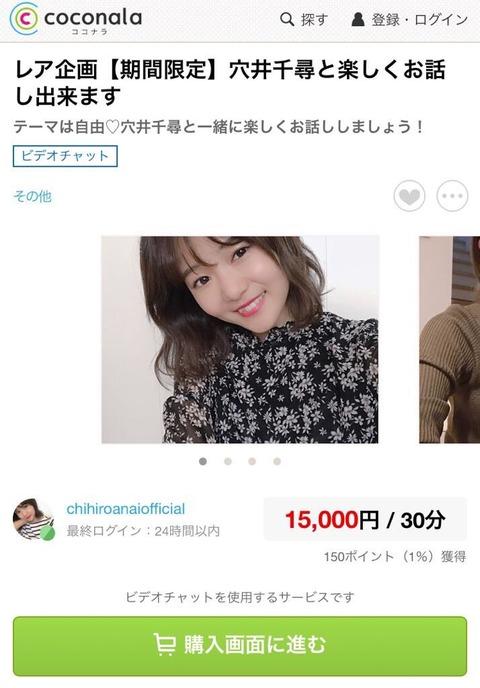 【悲報】元HKT48穴井千尋の現在が迷走しすぎ!ビデオチャットが30分で・・・