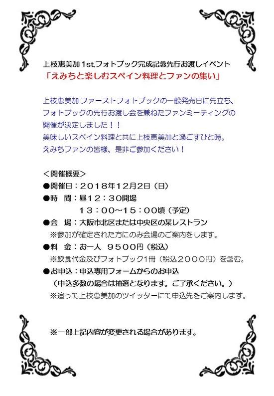 【悲報】元NMBメンバーのフォトブック発売イベントがぼったくりwwwwwww