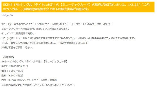 【SKE】17th Singleのミュージックカードの販売が決定!もしかしてミリオン狙える?