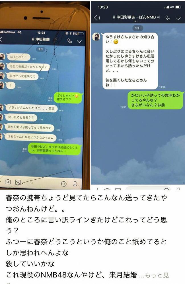 【NMB】NMB48沖田彩華が合コンに木下春奈を誘ったLINEが流出www