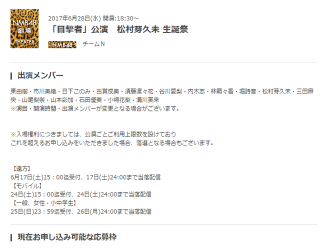 【NMB】須藤凜々花、6月28日の劇場公演に出演決定!