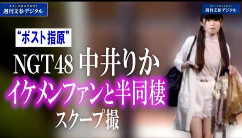 【文春砲】荻野由佳「本気でアイドルしてたら恋愛できない」岡田奈々「恋愛するのはプロ意識がない」田中美久「スキャンダルありえない」