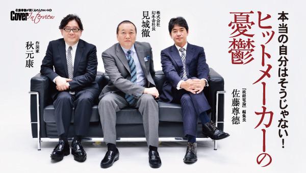 20140710_kenjo_akimoto