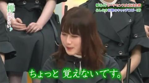 【萎え】欅坂46守屋茜、キャッチフレーズを断固拒否・・・