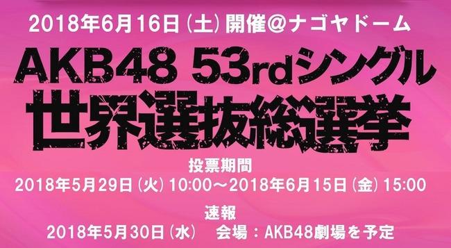 【悲報】スタッフの誘導ミスでメンバーが推し席に行けない事案が発生・・・(NMB48植村梓)【2018年第10回AKB48 53rdシングル世界選抜総選挙】