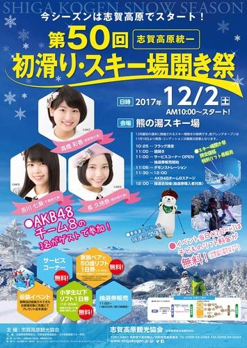 shigakogen_snowseason_