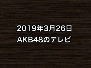 20190326tv000