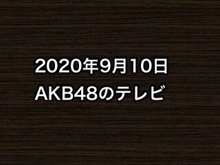 20200910tv000