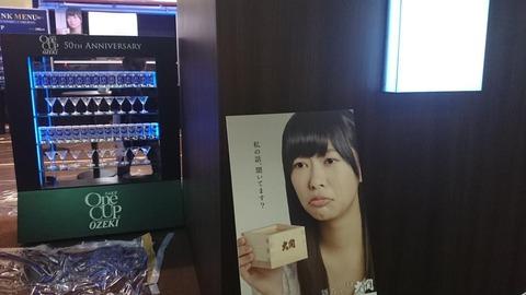 20141009sake001