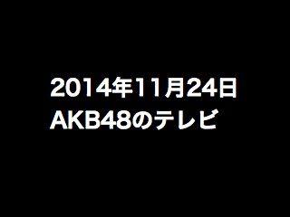 20141124tv000