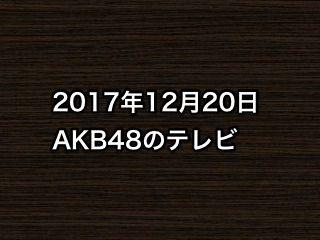 20171220tv000