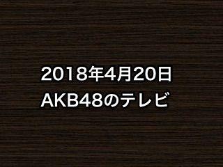 20180420tv000