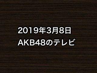 20190308tv000