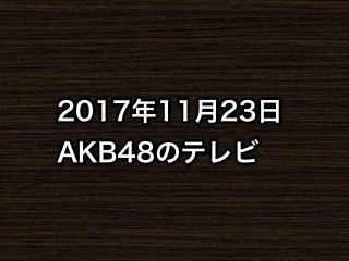 20171123tv000