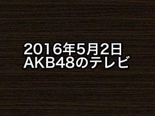 20160502tv001