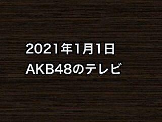 20210101tv000