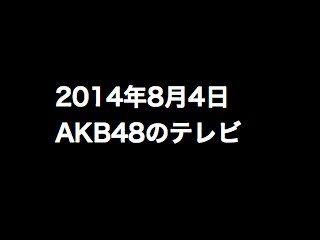 20140804tv000