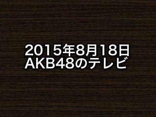 20150818tv000