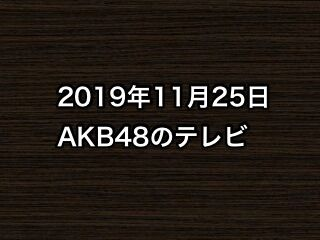 20191125tv000