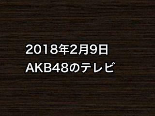 20180209tv000