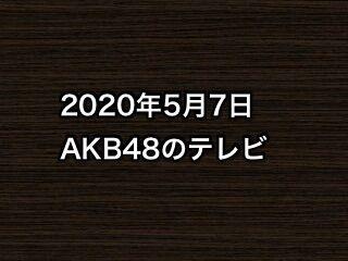 20200507tv000